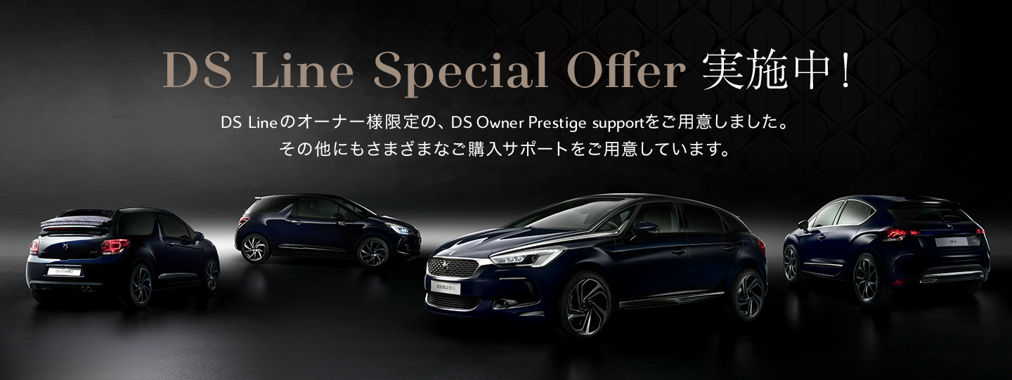 DS LINE Special Offer