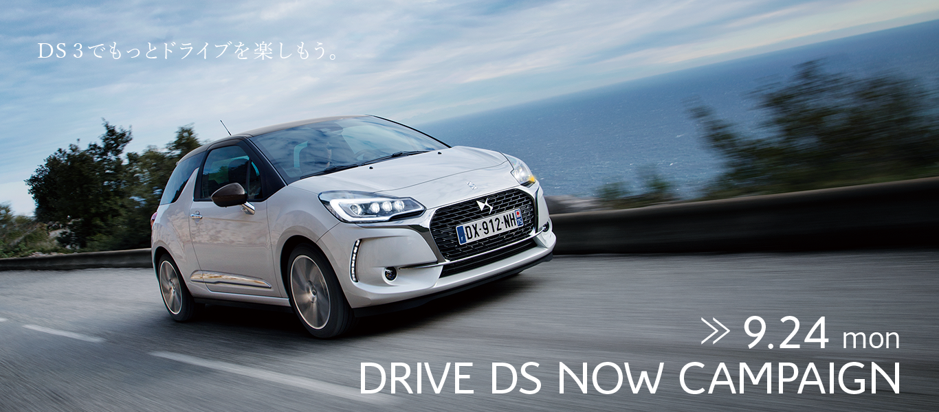 DRIVE DS NOW CAMPAIGN 9.24まで