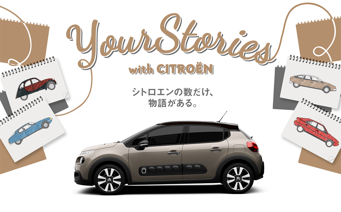 Your Stories with Citroën