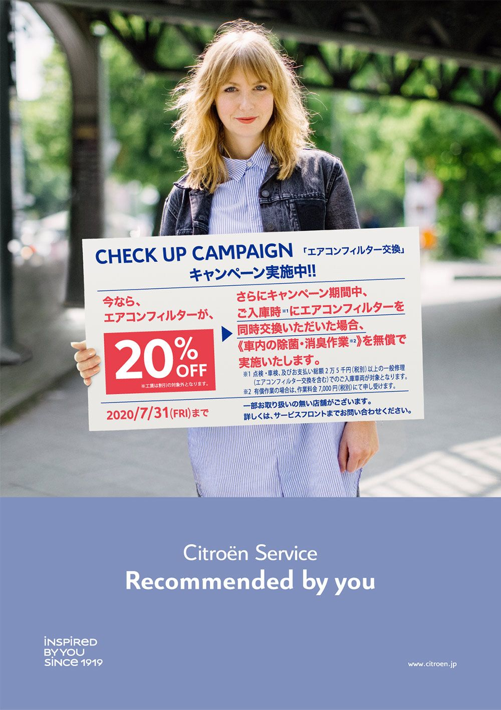 CHECK UP CAMPAIGN 7/31までです!!